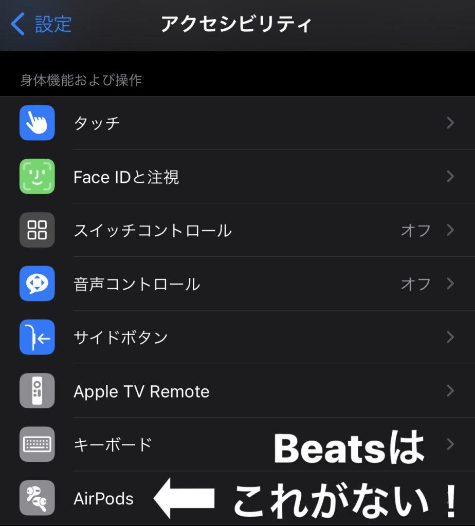 airpos-beats