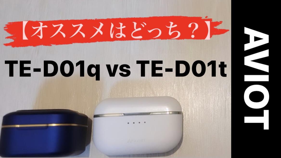te-d01q-vs-te-d01t